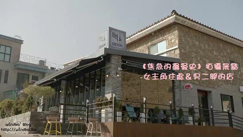 韓劇拍攝景點∥《焦急的羅曼史》女主角的住處&男二的店_主演:成勛、宋枝恩