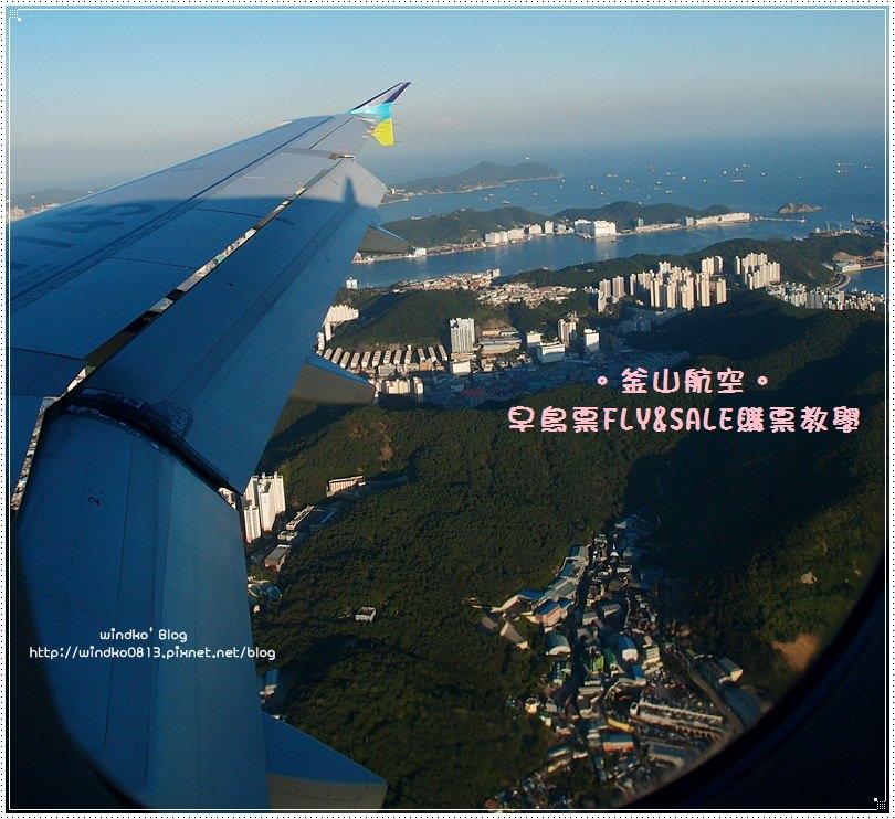 韓國自由行∥ 釜山航空早鳥票.FLY & SALE優惠特價機票訂票步驟圖文教學_2018年更新