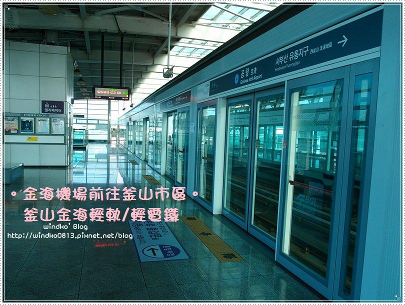 釜山交通攻略∥ 金海機場搭輕軌到釜山市區(在沙上站轉釜山地鐵2號線)實際搭乘心得