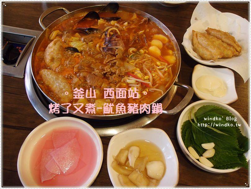 韓國釜山食記∥ 西面站:烤了又煮(구워삶기)- 超好吃又很夠味的辣魷魚豬肉鍋
