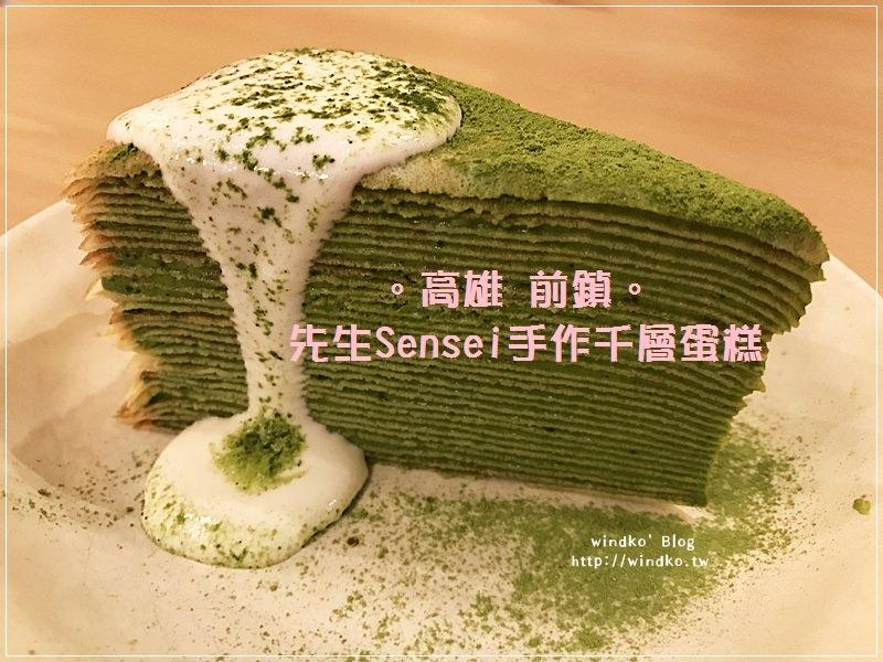 食記∥ 高雄前鎮。先生Sensei手作千層蛋糕 – 下午茶甜點就來個超濃郁抹茶千層派(獅甲站)