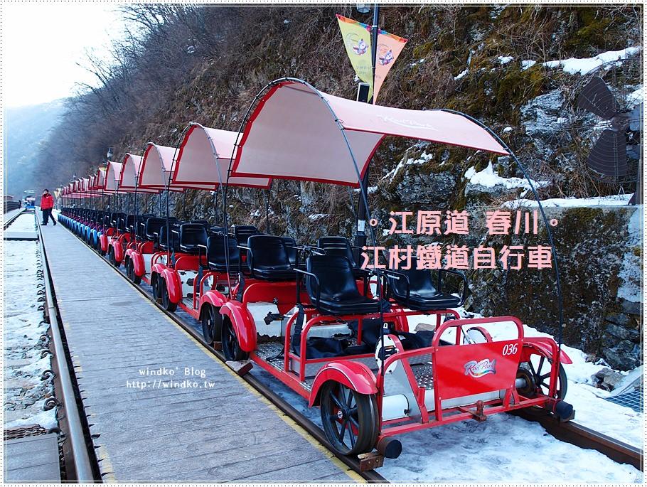 韓國首爾自由行∥ 江原道春川。金裕貞站出發,江村鐵道自行車 – 極力推薦必玩行程!冬天騎江村Rail Park,真的是又好玩又冷又爽又瘋狂又讓你放聲尖叫啊!