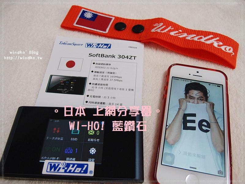 日本上網推薦∥ WI-HO!藍鑽石,4G LTE上網,無流量限制_附windko讀者九折優惠連結)