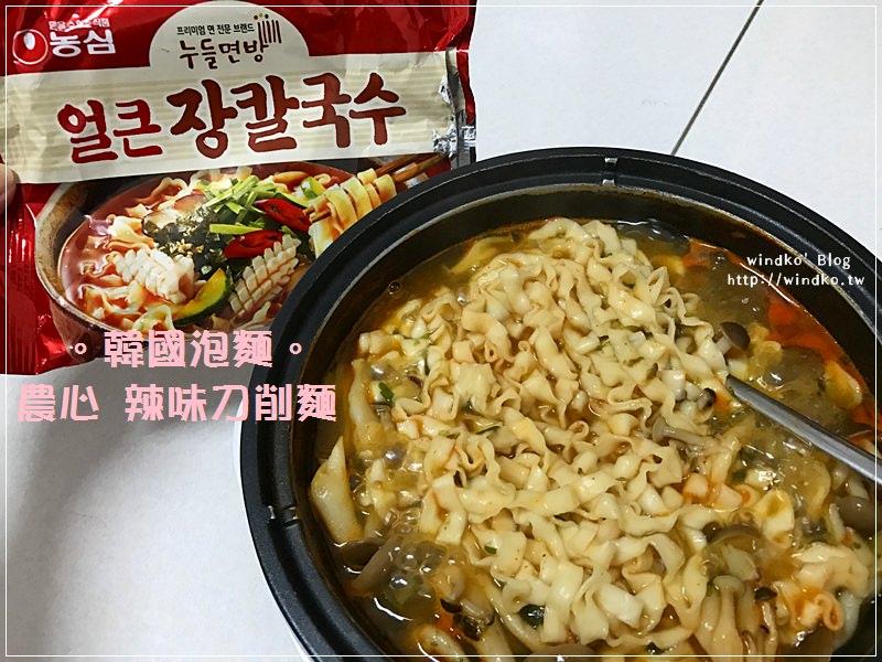 韓國。泡麵∥ 農心 辣味海鮮刀削麵(농심 얼큰 장칼국수)- 寬麵條超好吃的!
