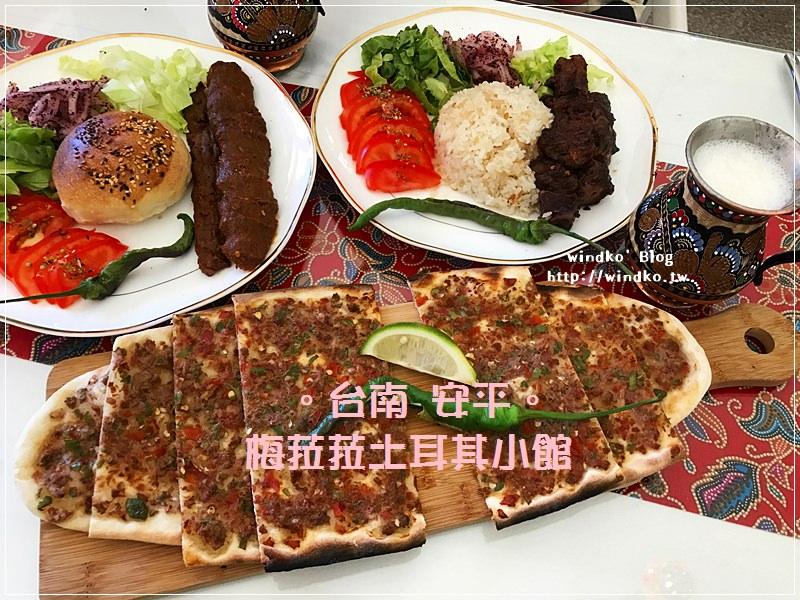 食記∥ 台南安平。梅菈菈土耳其小館 – 現做土耳其料理,需要耐心等待的美味異國餐點