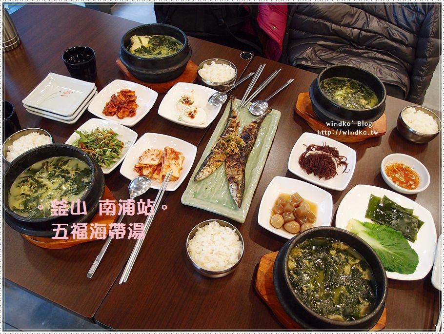 韓國釜山食記∥ 南浦站:五福海帶湯오복미역 – 湯頭香濃好喝,料也實在,南浦洞的早餐好選擇