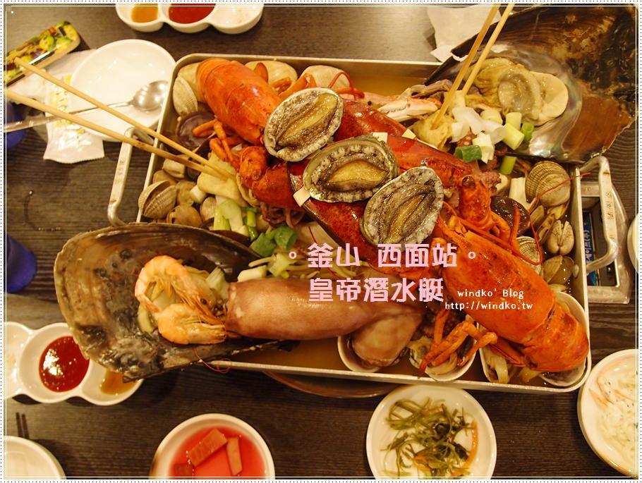 韓國釜山食記∥ 西面站:皇帝潛水艇황제잠수함 – 擁抱蚌類大章魚龍蝦全雞的蒸海鮮鍋美食