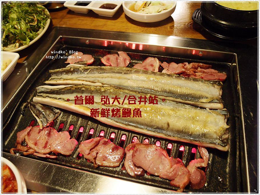 韓國首爾食記∥ 弘大/合井站食記:新鮮烤鰻魚(싱싱해장어)- 國內自然產海鰻魚,有烤鰻與燻鴨肉吃到飽的選擇唷,單點也可以