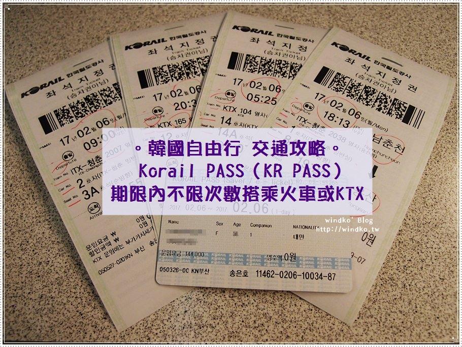 韓國交通攻略∥ KORAIL PASS(期限內無限次數搭乘火車或高鐵KTX)訂票步驟&使用心得