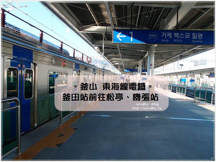 釜山交通攻略∥ 東海線電鐵實際搭乘心得&路線時刻表。釜田站出發,前往機張站只需34分鐘!