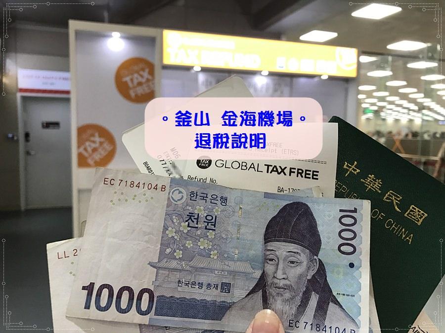 釜山攻略∥ 金海機場退稅步驟超簡單(橘色Global Tax Free)&出境後有7-11最後採買