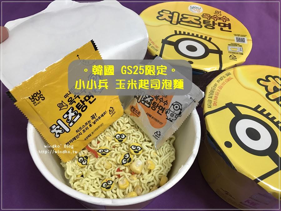 韓國。泡麵∥ 小小兵玉米起司泡麵 – 好萌好可愛呀!
