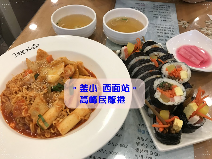 釜山食記∥ 西面站 高峰民飯捲人 – 9點營業的早餐選擇,西面樂天百貨旁고봉민김밥인