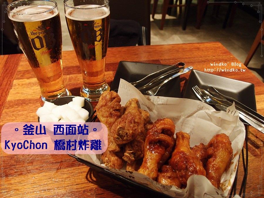 釜山食記∥ 西面站 橋村炸雞 – 半半炸雞配生啤酒!像是聯合國的KyoChon 교촌치킨