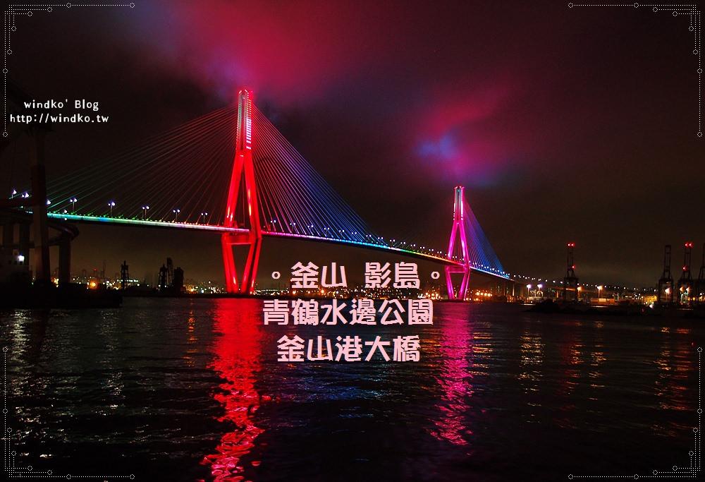 釜山遊記∥ 超推薦景點!影島青鶴水邊公園近距離欣賞釜山港大橋的絢麗夜景(附搭公車前來的交通方式)