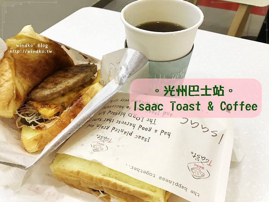 光州食記∥ Isaac Toast & Coffee – U Square光州巴士站內的早餐選擇,營業時間到23:30