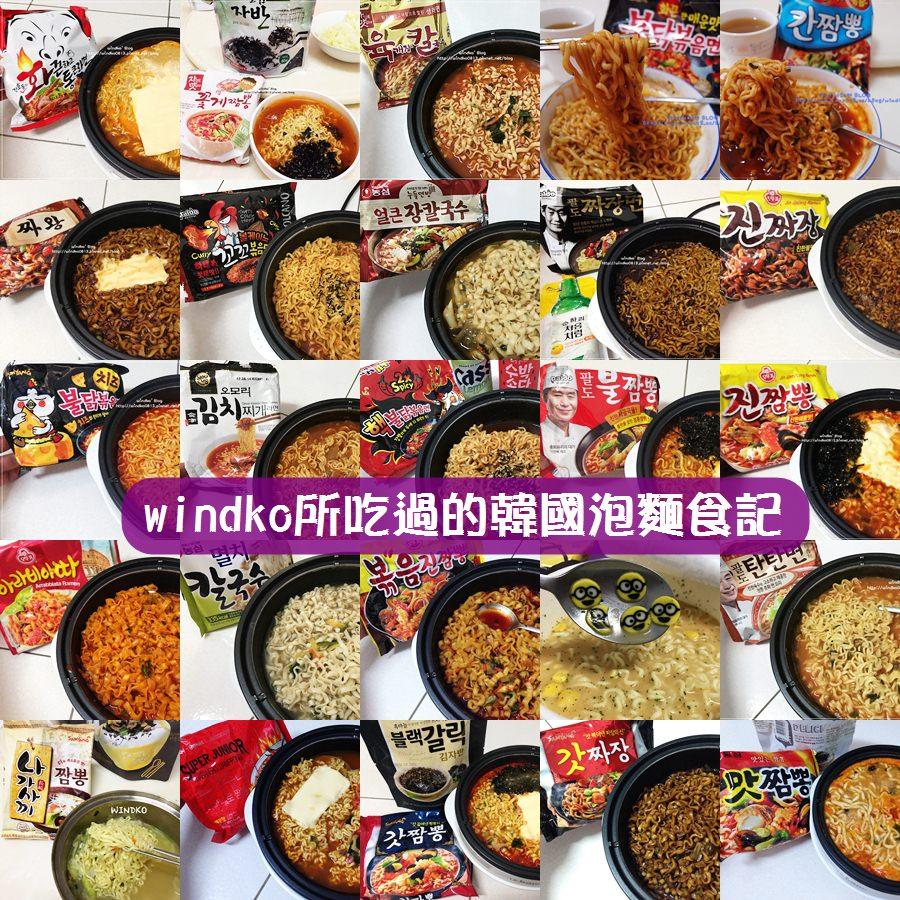 韓國購物∥ 超人氣 不敗款 不推 推薦必買라면?windko所吃過的韓國泡麵開箱食記分享大集合
