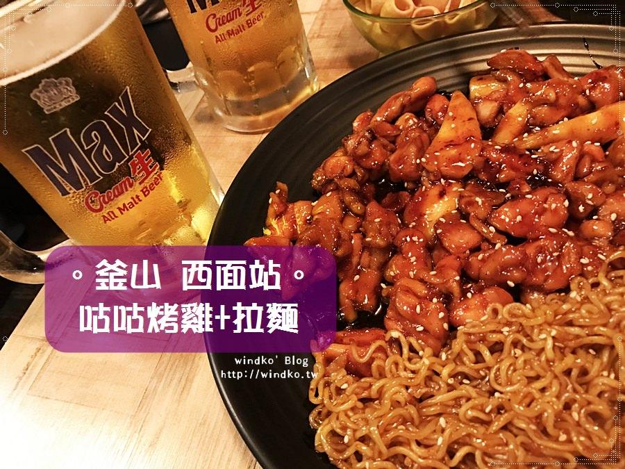釜山食記∥ 西面站 咕咕烤雞꼬꼬아찌 – IG熱門打卡店家!無骨烤雞配上拉麵與生啤酒