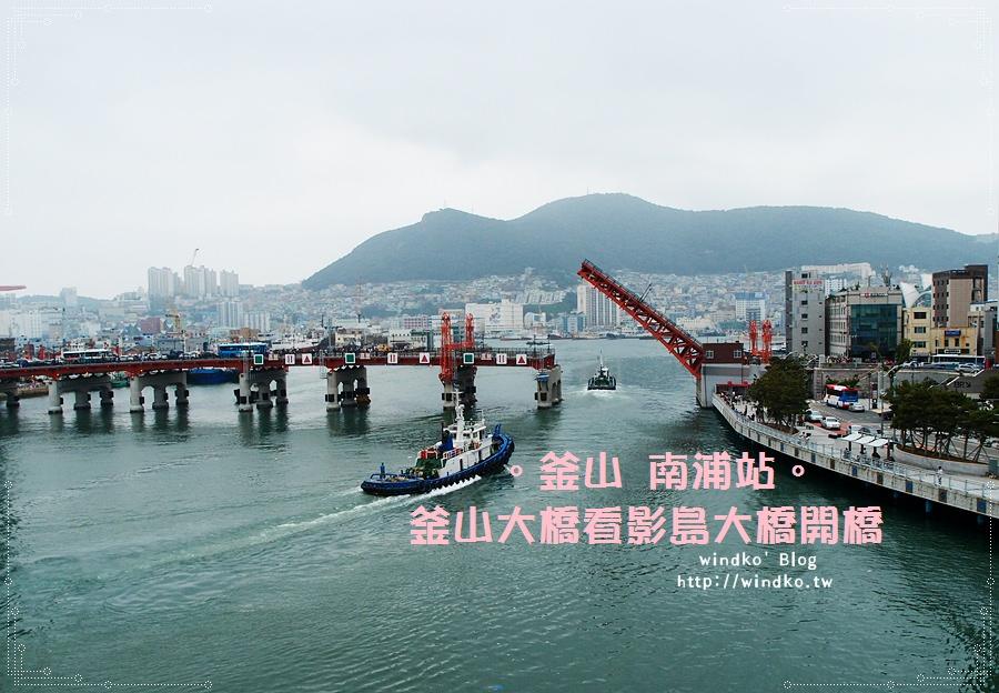 韓國釜山∥ 南浦站 釜山大橋看影島大橋開橋 – 不一樣的視野角度
