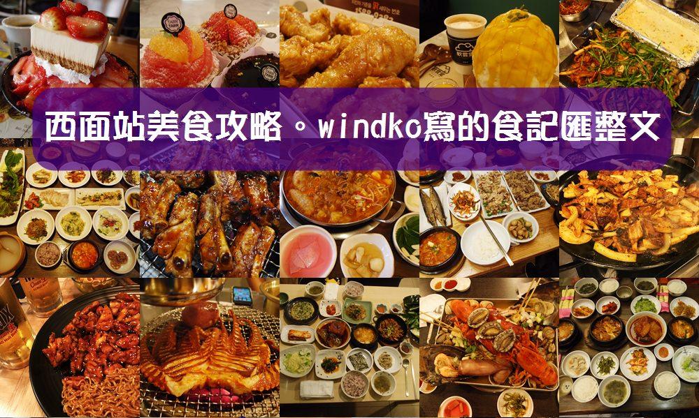 釜山食記∥ 西面站美食攻略懶人包!windko所吃過的서면역餐廳美食都在這裡了!(內附28篇食記&4篇住宿心得)