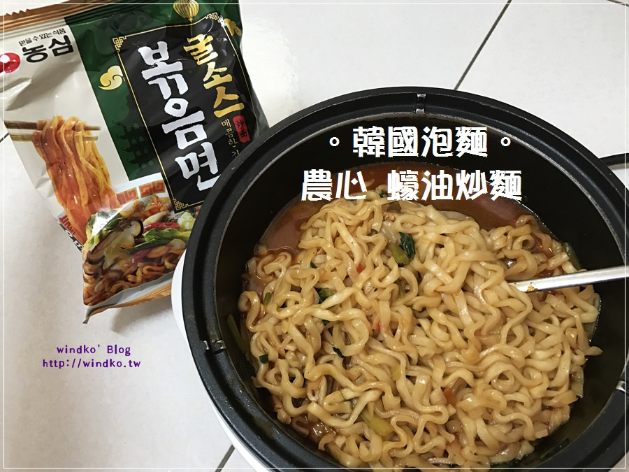 韓國。泡麵∥ 農心 蠔油炒麵 굴소스볶음면 – 醬汁香醇夠味的乾麵