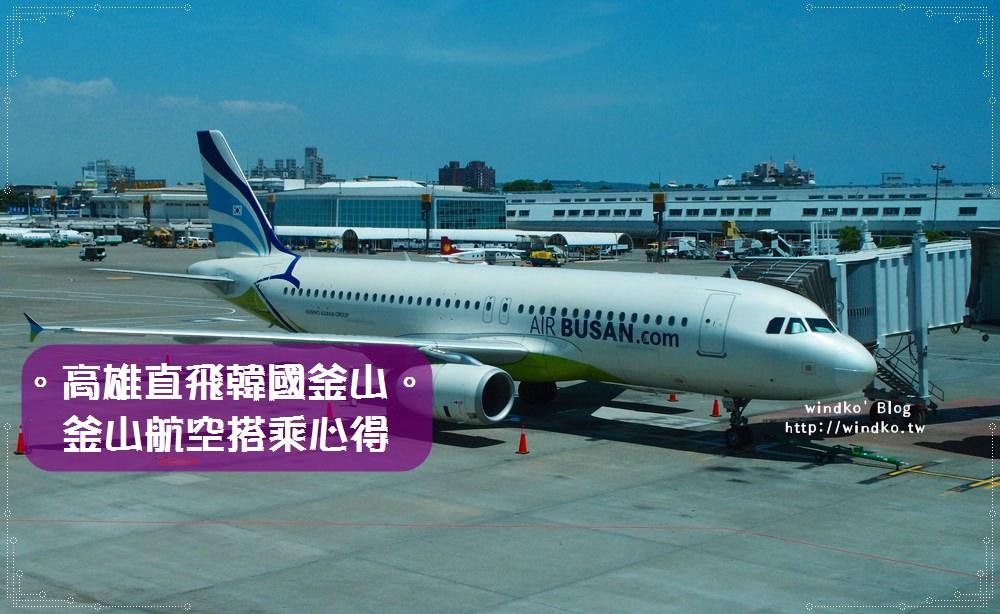 韓國自由行∥ 釜山航空AirBusan搭乘心得與介紹。CP值超高,座位大、附飛機餐、託運20公斤、票價便宜