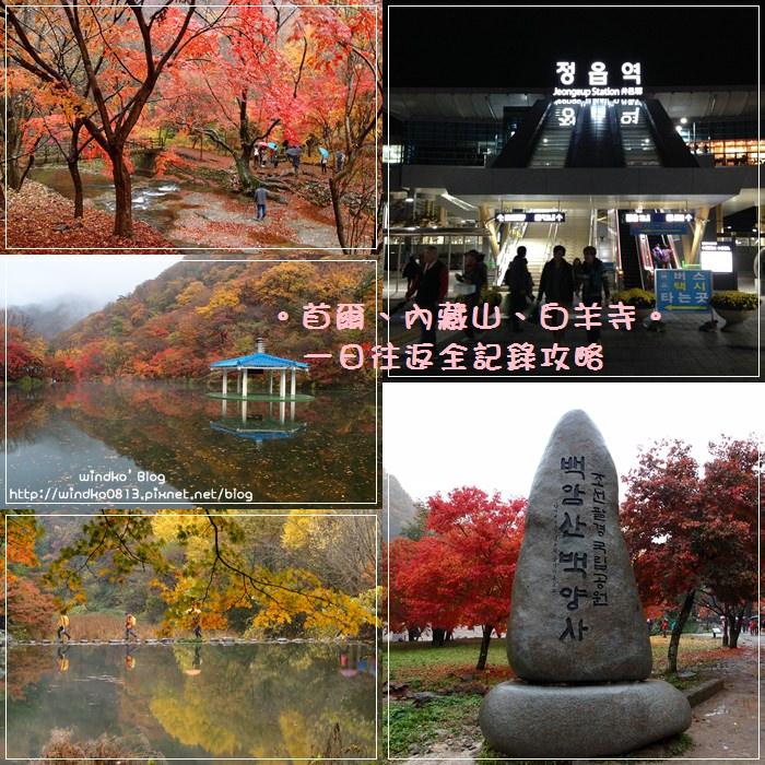 韓國賞楓推薦景點∥ 首爾、內藏山、白羊寺,追楓自由行!一日往返之詳細行程與交通攻略