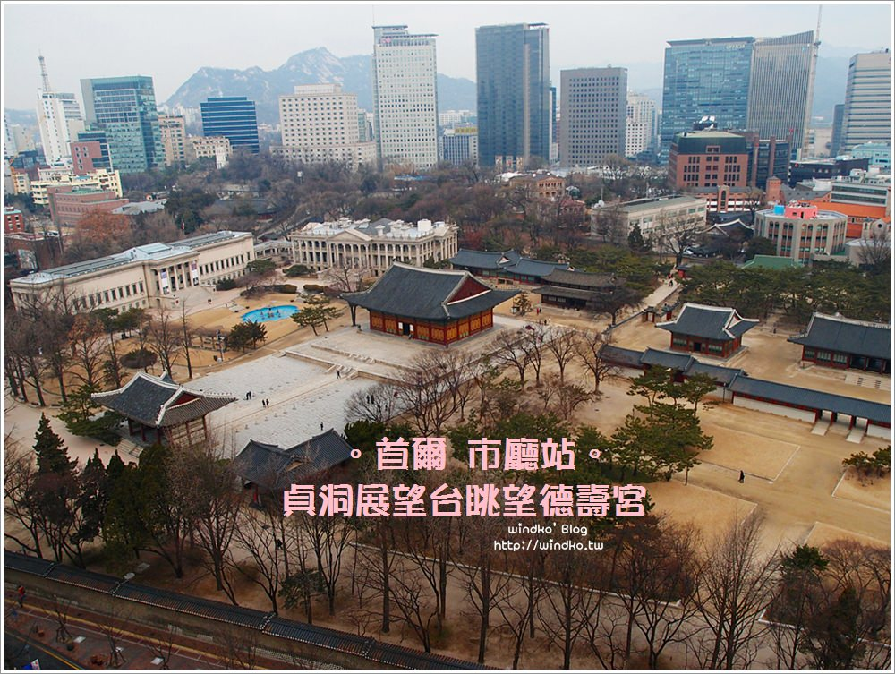 首爾遊記∥ 市廳站。貞洞展望台 – 俯瞰德壽宮、石牆路、首爾廣場冬景(附設平價咖啡廳)