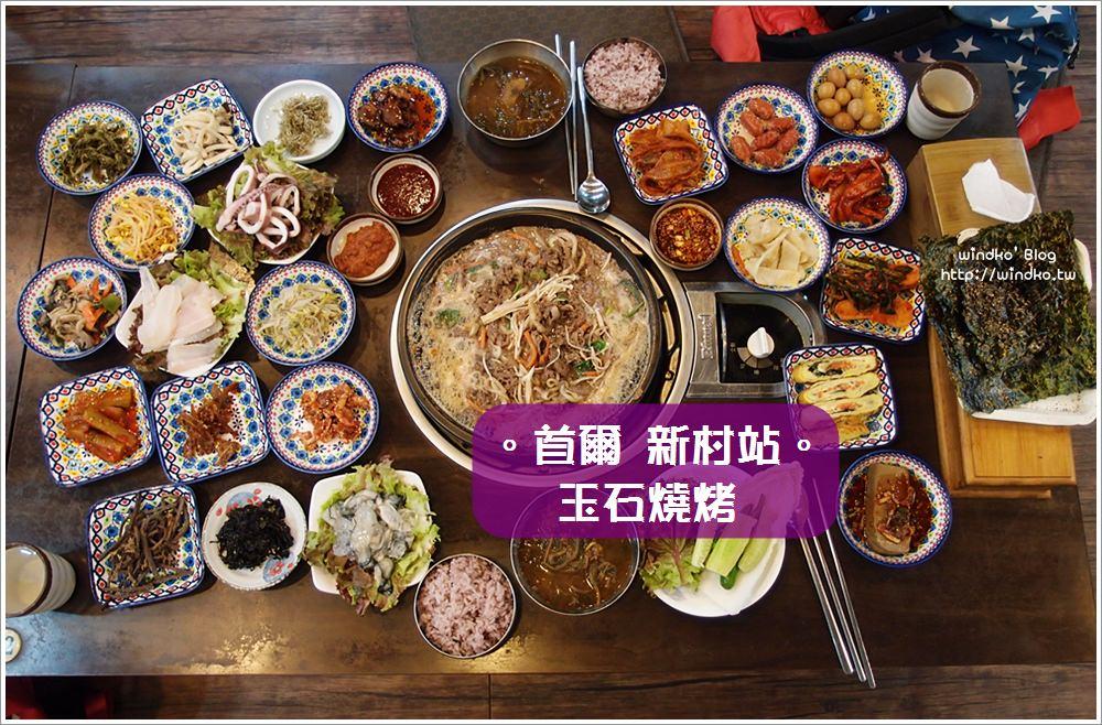首爾食記∥ 新村站:玉石燒烤 옥돌구이 韓定食 – 超飽足的簡單家常小菜擺滿桌