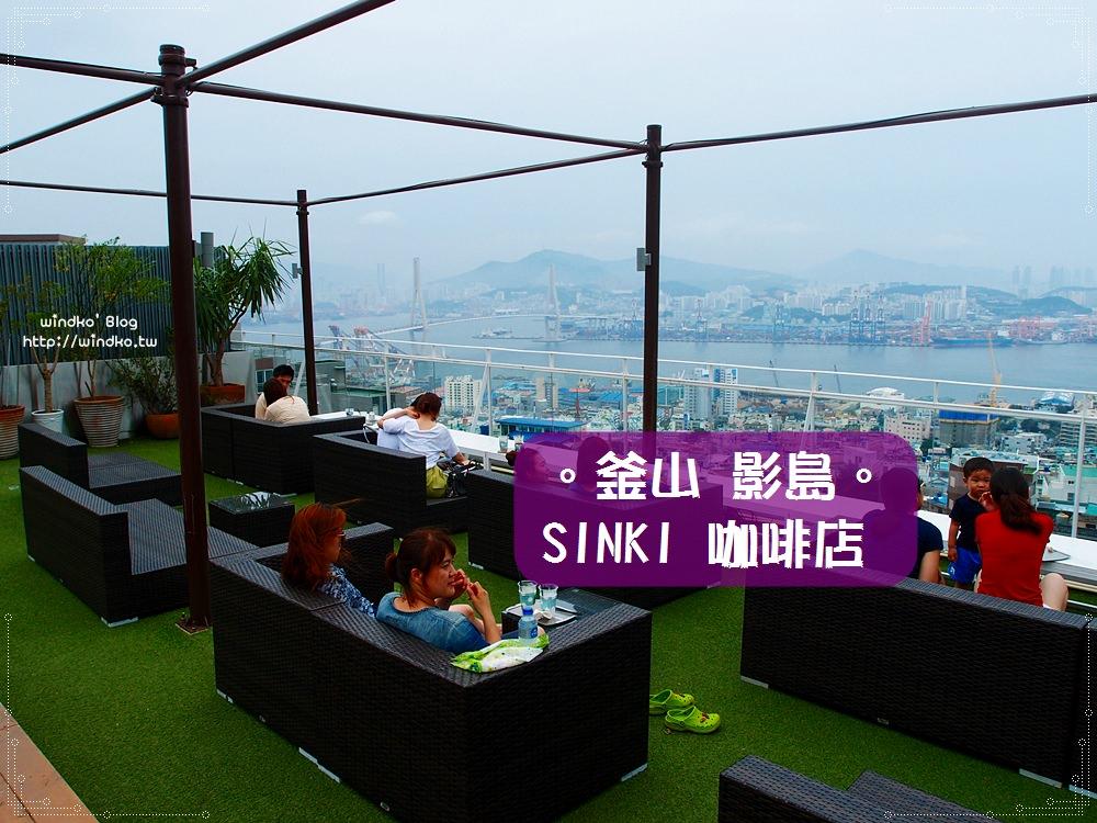 釜山食記∥ 影島 貨櫃屋造型,熱門打卡點的屋頂咖啡廳 – SINKI 신기산업,眺望釜山港大橋