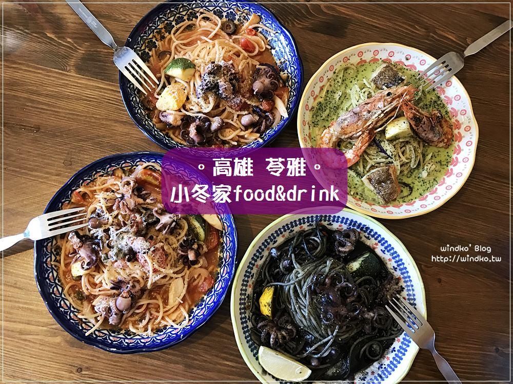 食記∥ 高雄苓雅。小冬家food&drink – 巷內小店,章魚滿滿義大利麵