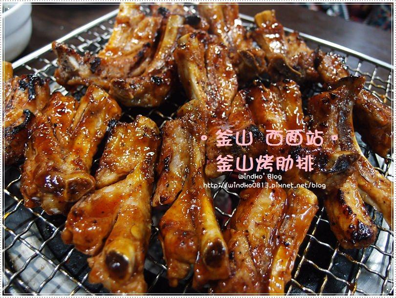 釜山西面站食記∥ 釜山烤肋排부산쪽쪽갈비 – 讓人會吮指回味的BBQ烤豬肋排,真心覺得好吃,推薦必吃!