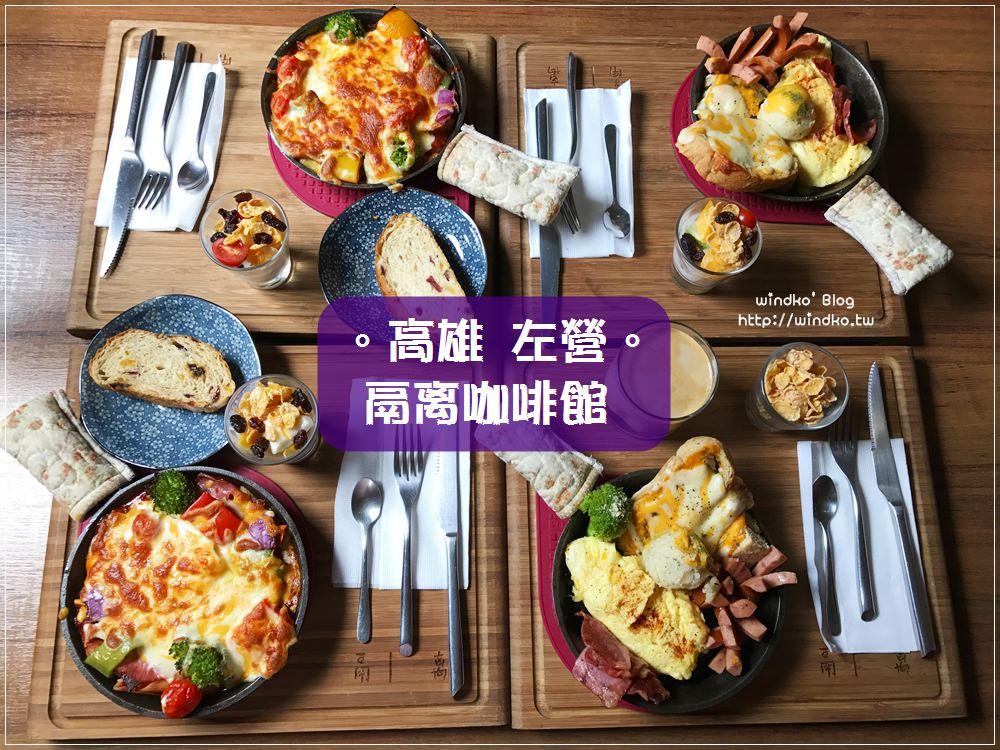 食記∥ 高雄左營。鬲离咖啡館 – 巨蛋商圈旁 老屋文青風格早午餐