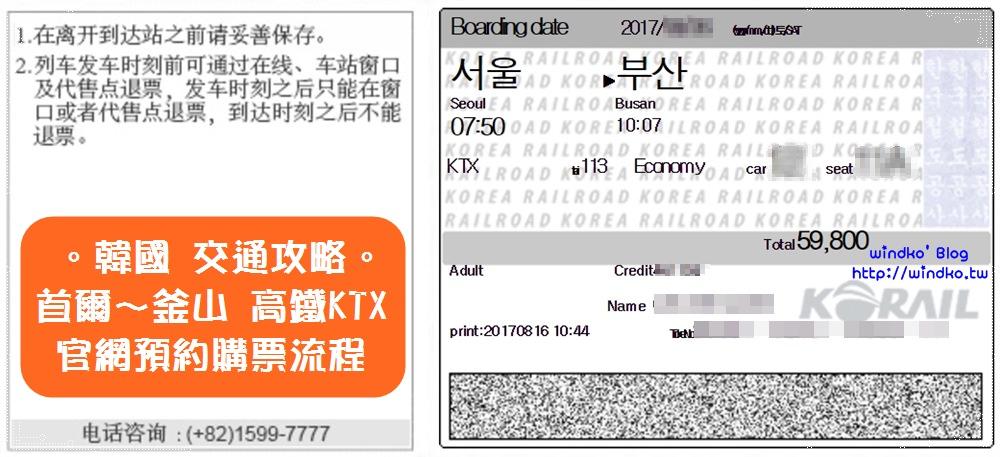 韓國交通攻略∥ Korail官網預約購買火車票/KTX車票流程圖文教學 – 首爾坐高鐵KTX去釜山
