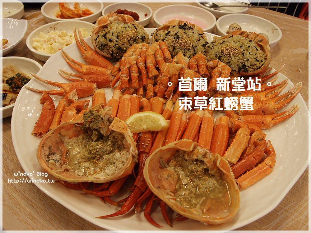 首爾食記∥ 新堂站 束草紅螃蟹속초붉은대게 – 價位實惠且好吃的螃蟹大餐