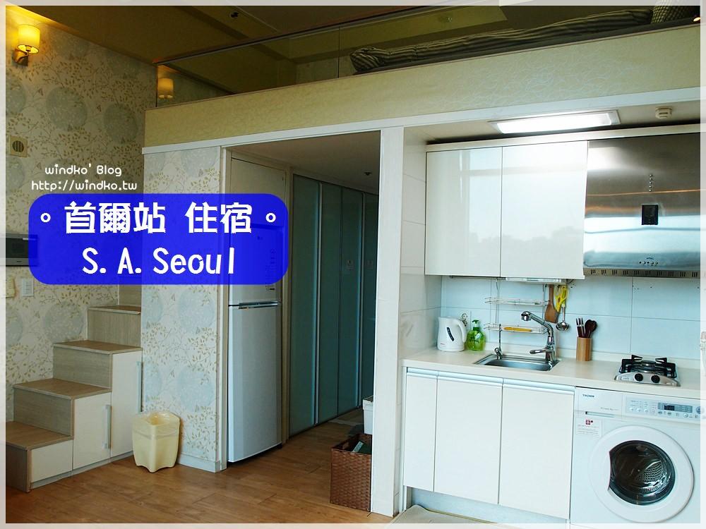 首爾住宿推薦∥ 首爾站。S.A.Seoul – 首爾站公寓式酒店 樓中樓空間大且舒服,樂天超市在對面,交通超便利