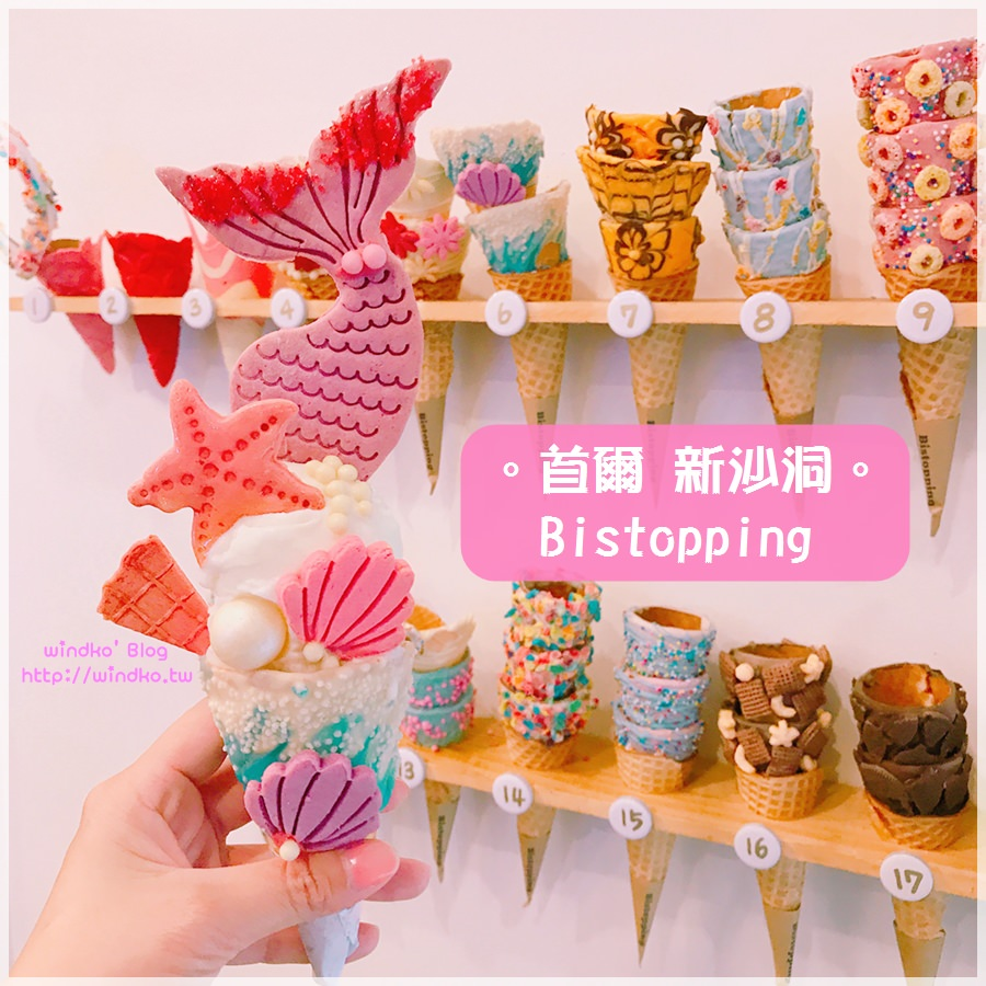 首爾食記∥ 新沙站 Bistopping – 少女系夢幻冰淇淋,客製化甜筒讓人選擇困難啊