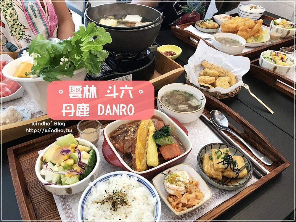 雲林食記∥ 斗六 丹鹿DANRO – 日式風格定食的美味小店