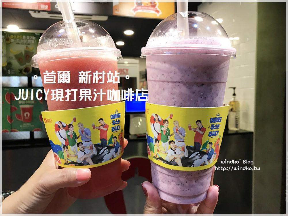 首爾食記∥ 新村站。JUICY – 連鎖平價的現打果汁咖啡店