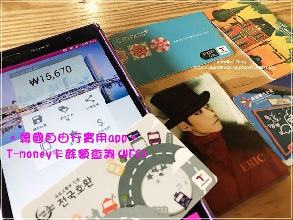 韓國自由行實用app∥ 人不在韓國也可以查T-money、Cashbee卡片剩多少錢!T-money餘額查詢(NFC)、SmaTouch-Lite – 附詳細步驟教學