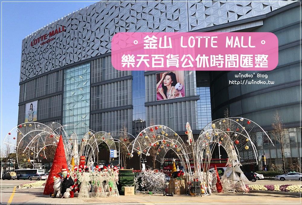 釜山∥ 2020年2月樂天百貨、新世界百貨、現代百貨、樂天超市、E-mart、HOMEPLUS大賣場公休日期與營業時間