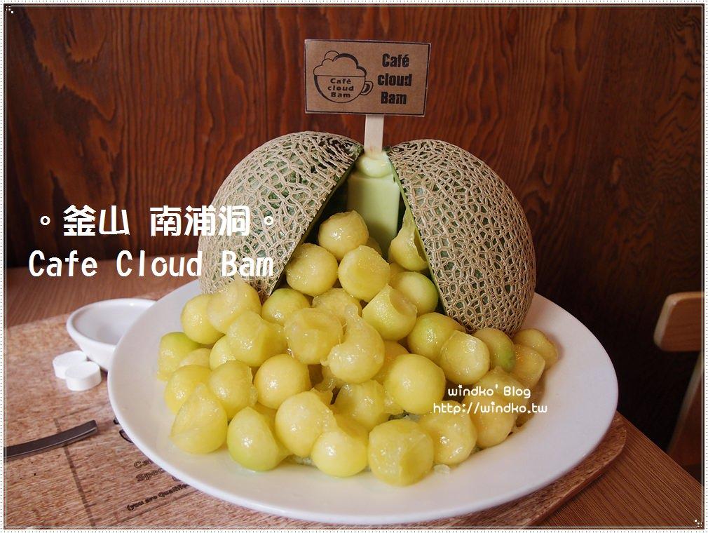 釜山食記∥ 南浦洞/札嘎其站:Café Cloud Bam – 哈密瓜刨冰就是要這樣整顆挖來吃啊!BIFF廣場附近
