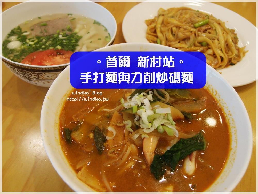 首爾食記∥ 新村站。手打麵與刀削炒碼麵 – 刀切麵有嚼勁,海鮮也不錯