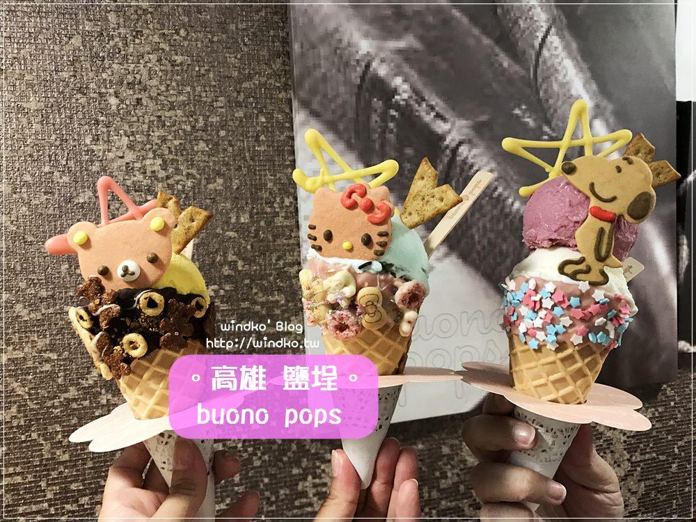 食記∥ 高雄鹽埕。buono pops – IG打卡熱點,繽紛童趣甜筒冰淇淋