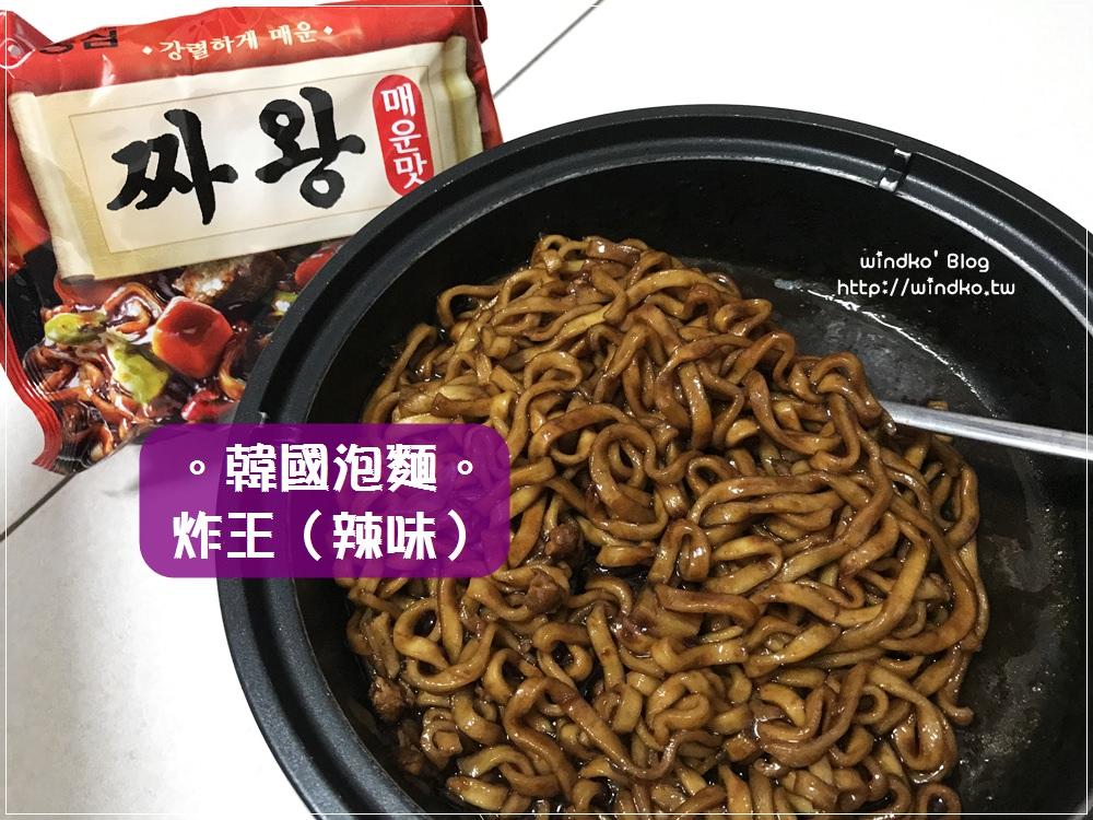 韓國。泡麵∥ 辣味炸王 짜왕매운맛  – 農心把炸醬麵變辣味了