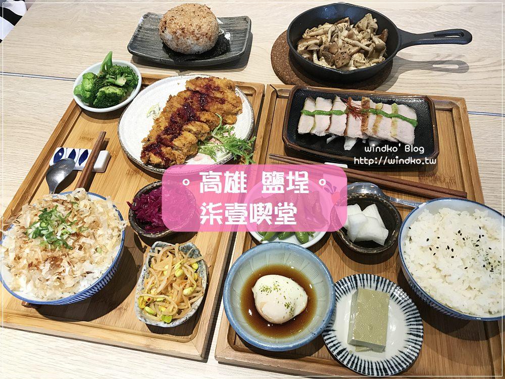 食記∥ 高雄鹽埕。柒壹喫堂なないち – 日式早午餐和食 老屋改建餐廳