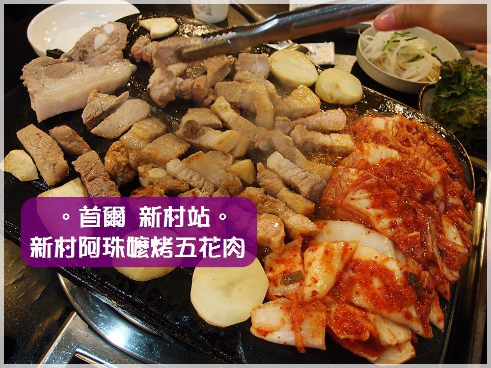 首爾食記∥ 新村站。新村阿珠嬤烤五花肉구들짱 – 現點現切厚五花,超好吃