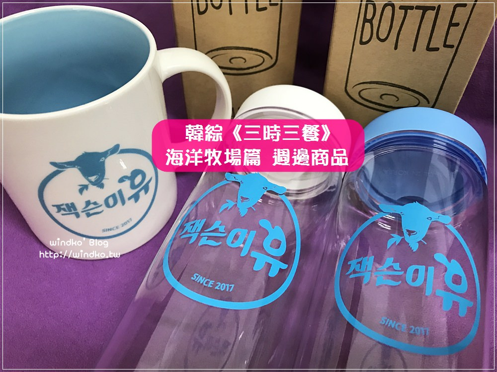 首爾購物∥ 數碼媒體城站DMC。上岩洞CJ E&M、MYCT – tvN《三時三餐》海洋牧場篇週邊商品