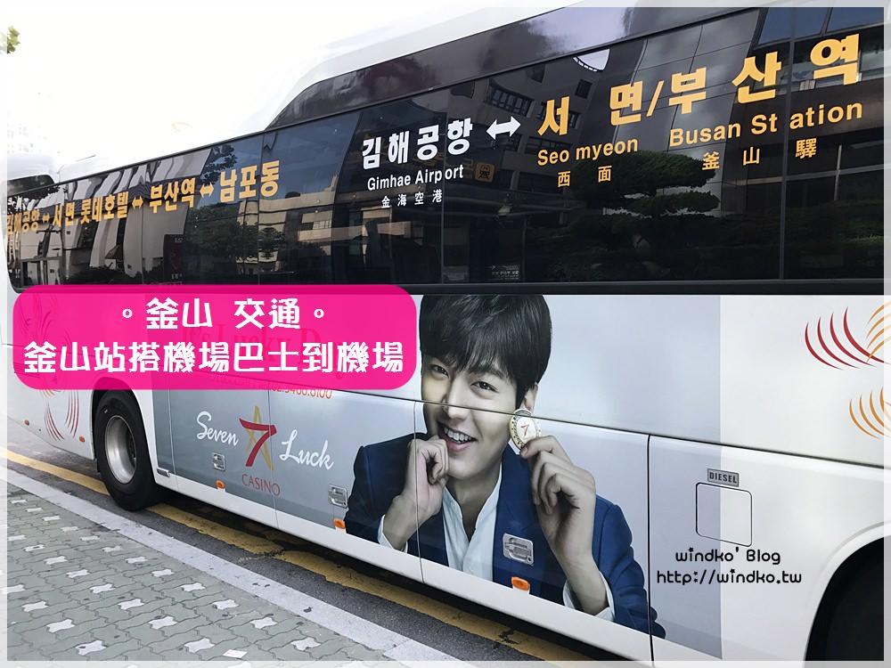 釜山交通∥ 釜山站搭機場巴士到金海機場,附時刻表