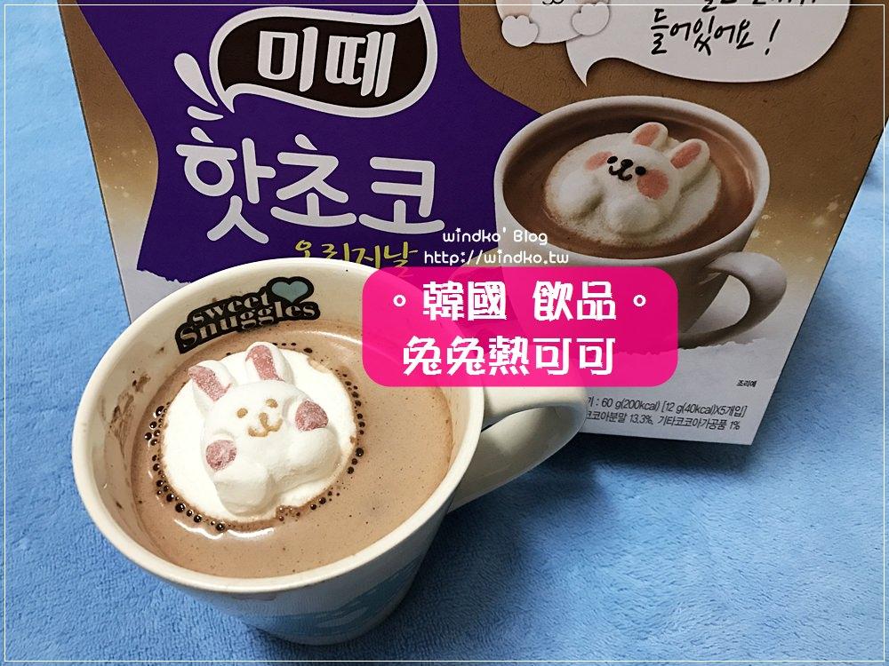 韓國飲品∥ 兔兔可可 – 超可愛!熱巧克力上的兔子棉花糖,立馬讓妳擁有少女心!
